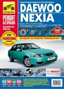 Daewoo Nexia N150 / N100 (с 1995 года выпуска, рестайлинг в 2008 г). Руководство по ремонту