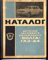 Каталог деталей и запасных частей автомобиля Волга ГАЗ-24