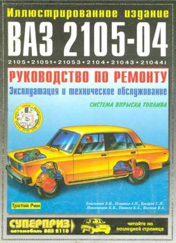 Автомобили ВАЗ 2105-04: руководство по ремонту, техобслуживанию автомобиля