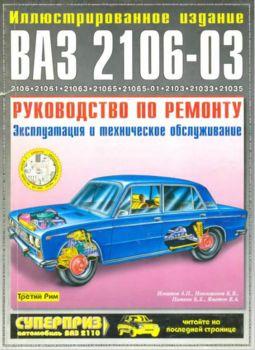 ВАЗ 2106-03: руководство по ремонту, техобслуживанию автомобиля