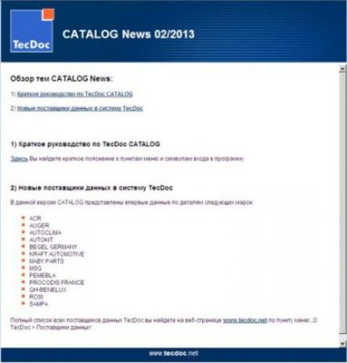 Каталог TECDOC версия - 2 квартал 2013 г.