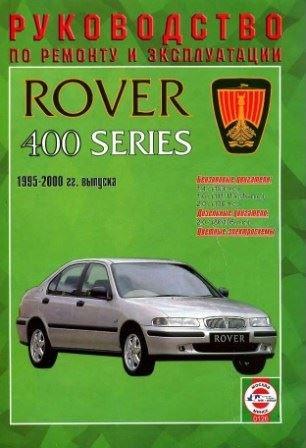 Rover 400 серии (1995 - 2000 года выпуска). Руководство по ремонту