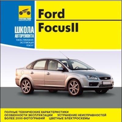 Автомобиль Ford Focus 2 (с 2005 года выпуска). Руководство по ремонту