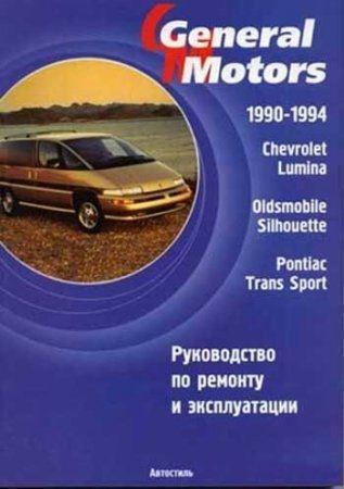 CHEVROLET LUMINA и PONTIAC TRANS SPORT (1990-1994 год выпуска). Руководство по ремонту
