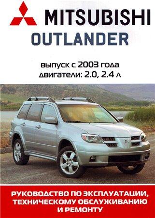 Mitsubishi Outlander (c 2003 года выпуска). Руководство по ремонту автомобиля