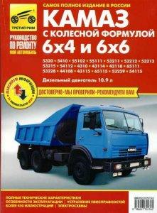 Руководство по эксплуатации КАМАЗ 6Х4, 6Х6