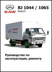 BAW BJ 1044/1065 (двигатели Евро 3). Руководство по обслуживанию