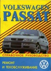 VW Passat / Variant 1988-1996гг. Руководство по ремонту, эксплуатации и ТО