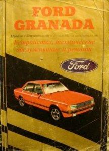 Ford Granada (1977-1985 год выпуска). Пособие по ремонту и эксплуатации
