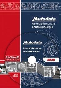 Автокондиционеры. Модели автомобилей 1978-2009 года выпуска. Информационный диск