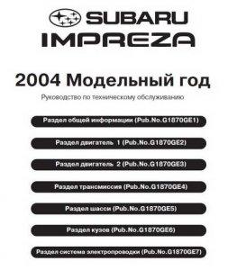 Subaru Impreza (2003-2005 год выпуска). Официальное руководство по ремонту