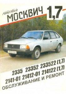 Автомобили АЗЛК Москвич-2141: руководство по ремонту и обслуживанию