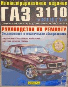 """Автомобили ГАЗ-3110 """"Волга"""": руководство по ремонту и обслуживнаию"""