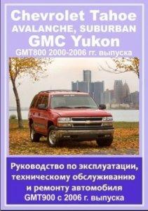 CHEVROLET TAHOE / SUBURBAN / AVALANCHE, GMC YUKON 2000-2006 и с 2006 гг.в. Ремонт, эксплуатация и техническое обслуживание