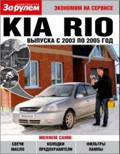 Экономим на сервисе автомобиля Kia Rio