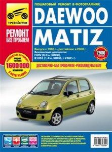 DAEWOO MATIZ (c 1998 года выпуска). Руководство по ремонту
