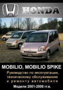 Honda Mobilo и Spike (2001-2008 года выпуска). Руководство по ремонту