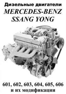 Дизельные двигатели Mercedes-Benz, SsangYong. 601, 602, 603, 604, 605, 606 и их модификации. Устройство, техническое обслуживание и ремонт