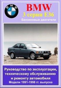 BMW 3 серии E36 (1991-1998 года выпуска). Руководство по ремонту