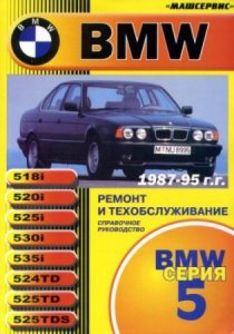 BMW 5 серии Е34 (1987-1995 года выпуска). Руководство по ремонту