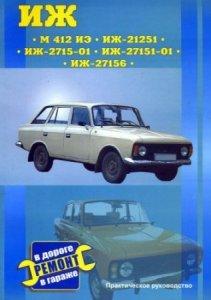 Автомобили ИЖ 21251 / 2715-01 / 27151-01 / 27156 и Москвич 412 ИЭ. Руководство по ремонту