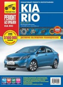 Автомобиль KIA Rio 3 (с 2011 года выпуска). Руководство по ремонту