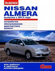 Автомобиль Nissan Almera (с 2013 года выпуска). Руководство по ремонту