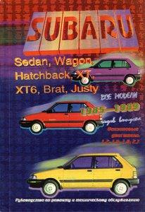 SUBARU SEDAN, WAGON, HATCHBACK, XT, XT6, BRAT, JUSTY (1985-1989 г.выпуска). Руководство по ремонту