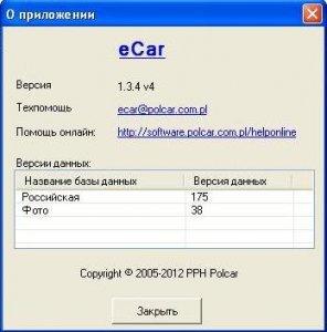 Каталог производителя eCar 2011