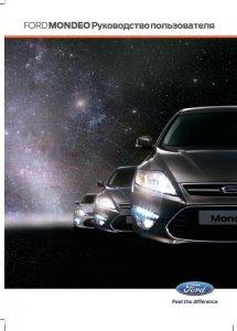 Ford Mondeo: заводская инструкция по эксплуатации