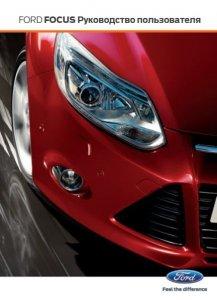 Ford Focus 3: инструкция по эксплуатации автомобиля
