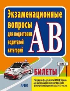Пособие: Экзаменационные вопросы для подготовки водителей категорий AB.