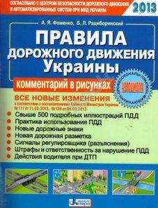 Правила дорожного движения Украины 2013 года (комментарии в рисунках)