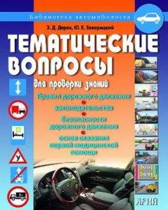 Тематические вопросы по проверке знаний ПДД Украины (2013)