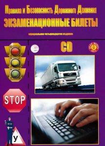 Правила и безопасность дорожного движения. Экзаменационные билеты Украины для категорий C, D