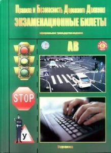 Правила и безопасность дорожного движения. Экзаменационные билеты Украины для категорий А, В