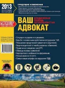 Юридическая помощь автомобилистам. Практические пособие. 2013