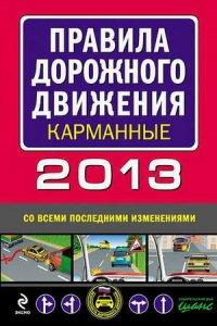 Карманные ПДД + штрафы Российской Федерации (2013)