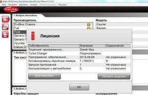Программа Delphi 2013 release 2 (2013.2.1) DSCars_HeavyDuty