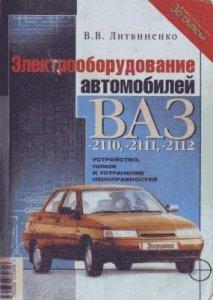 Устройство, поиск и устранение неисправностей: ВАЗ-2110, - 2111, - 2112. Электрооборудование