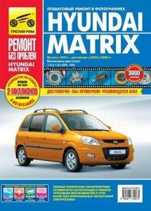 Hyundai Matrix (с 2001 г.выпуска, рестайлинг 2005, 2008 года). Руководство по ремонту и обслуживанию