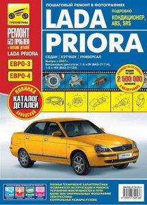 Lada Priora (Лада Приора) с 2007 года выпуска. Руководство по ремонту автомобиля