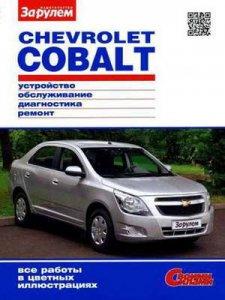 Chevrolet Cobalt (с 2011 года выпуска). Руководство по ремонту и техобслуживанию