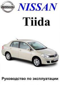 Nissan Tiida: электронное руководство по обслуживанию автомобиля