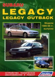SUBARU LEGACY / LEGACY OUTBACK (1989-1998 гг. выпуска). Руководство по ремонту