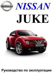 Nissan Juke: руководство по обслуживанию и эксплуатации