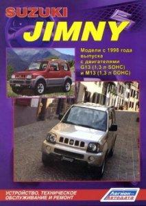 Suzuki Jimny (с 1998 года выпуска): руководство по ремонту