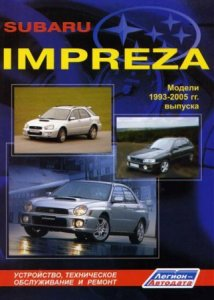 Subaru Impreza (1993-2005 год выпуска): руководство по ремонту автомобиля