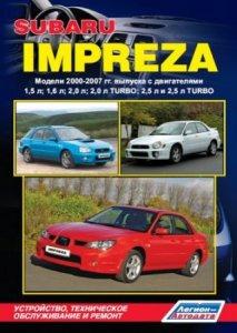SUBARU IMPREZA (2000-2007 год выпуска): пособие по ремонту автомобиля
