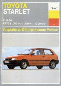 TOYOTA STARLET (начиная с 1984 года выпуска): пособие по ремонту автомобиля